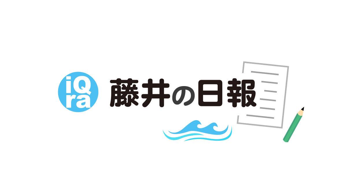 藤井の日報