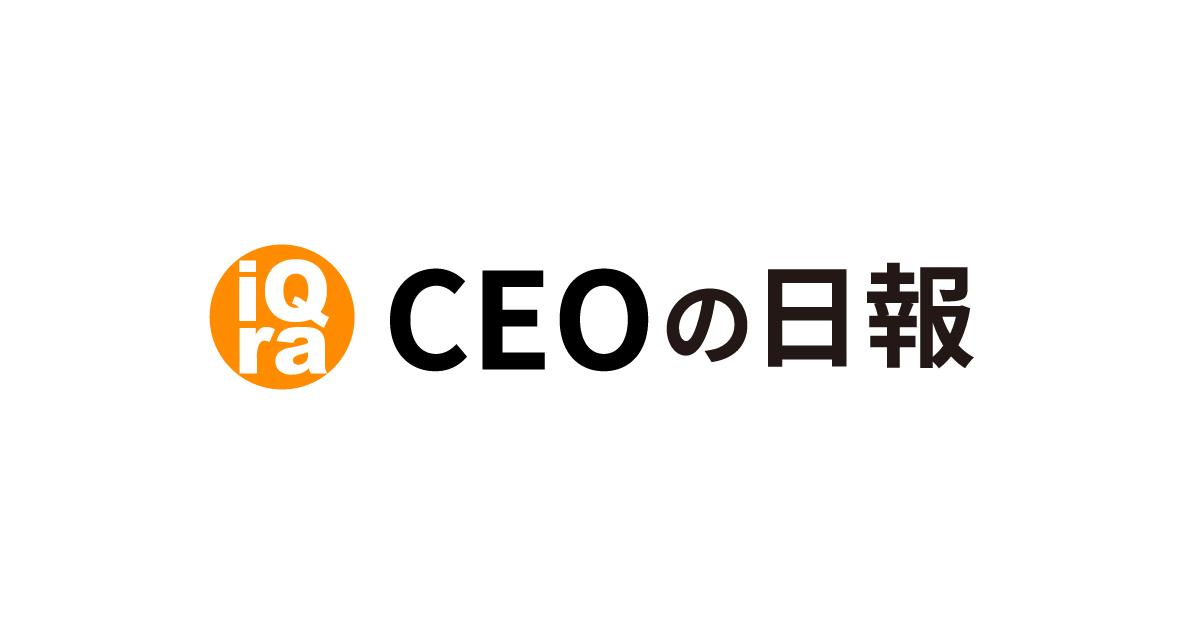 CEOの日報